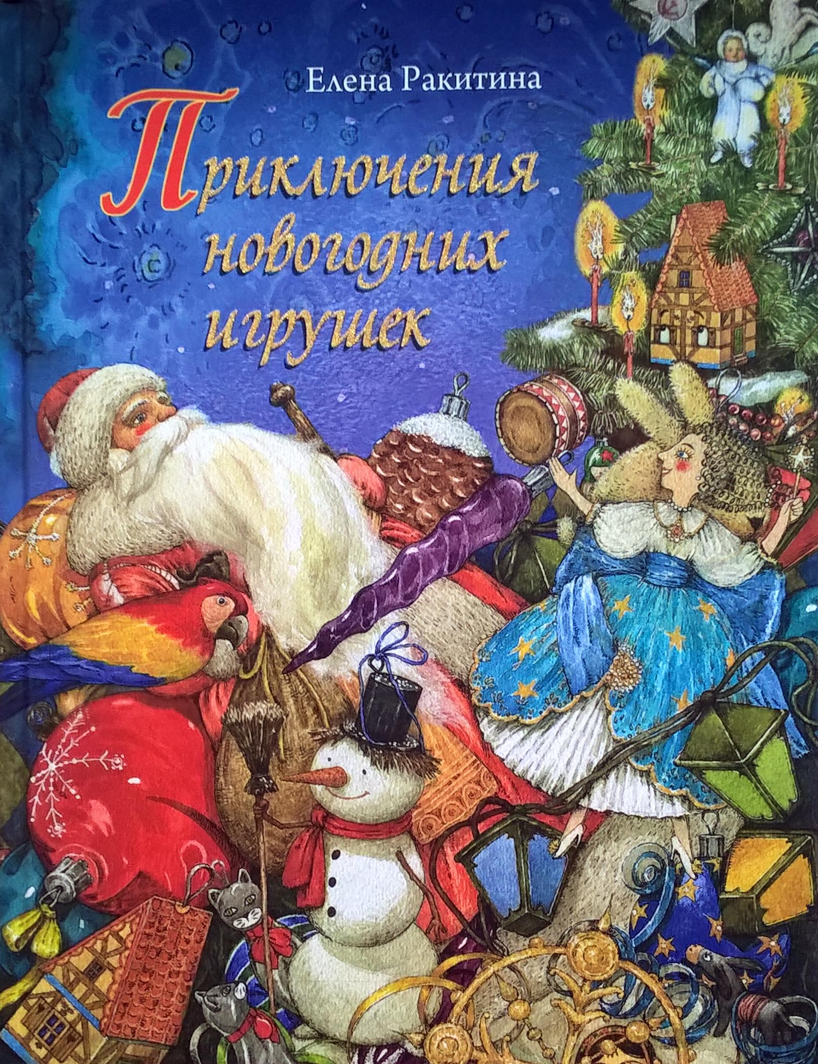 Книги про новый год зарубежные